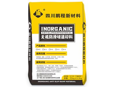 防滑坡道材料